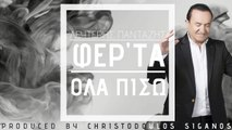 Λευτέρης Πανταζής - Φερ'τα Όλα Πίσω Ι Lefteris Pantazis - Fer'ta Ola Piso - Official Audio Release