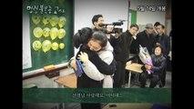 Korean Movie 명령불복종 교사 (The Disobeying Teachers, 2015) 예고편 (Trailer)
