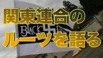 【半グレ】半グレ集団!!関東連合のルーツは?■アウトロー伝説