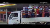 Korean Movie 위로공단 (Factory Complex, 2015) 메인 예고편 (Main Trailer)
