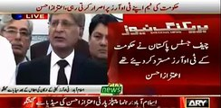 Opposition Media Talk after first Meeting of Parliament Commetti- Shah Mehmood Qureshi, Aitzaz Ahsan,