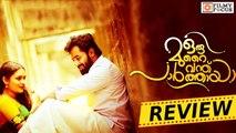 """Oru Murai Vanthu Parthaya Movie Review"" ""Oru Murai Vanthu Parthaya Malayalam Movie Trailer Review"" ""Unni Mukundan"" ""Unni Mukundan Movies"" ""Unni Mukundanmalayalam Movies"" ""Unni Mukundan Latest Movie News and Updates"" ""Unni Mukundan Upcoming Movies"" ""Unni"