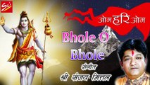 Bhole O Bhole !! भोले ओ भोले !! Super Hit Shiv Bhajan !! Sanjay Mittal !! Shree Cassettes Industries
