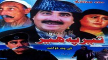 Pashto Old TV Comedy Drama TEER PAH HEER EP 01 - Ismail Shahid - Pushto Mazahiya Movie Film