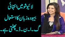 "Most Vulgar Language Used In Nida Yasir's Live Morning Show ""Good Morning Pakistan"" on ARY Digital"