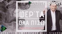Λευτέρης Πανταζής - Φέρ' Τα 'Ολα Πίσω (Remix By Dj Andreas 2016)