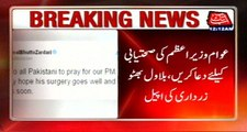 Bilawal Appealed To Nation To Pray For PM's Good Health