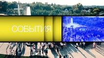 Новости церкви Новое Поколение, Мелитополь с 21 июля по 27 июля