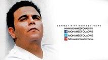 محمد فؤاد إمام الدعاة مقدمة  Mohamed Fouad - Emam El-Doaa Intro