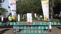 2013 9 29大蔵運動公園・国体)テニス競技