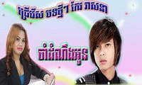 keo veasna new song 2016 , ចាំដំណឹងអូន ,cham dom ning oun,cham dom ning oun