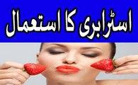 strawberry benefits - strawberry ke fawaid - strawberry benefits for skin in urdu hindi