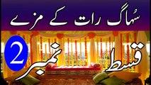Suhagraat - Shadi ki Pehli Raat Miya Bivi ke Maze - Suhag raat ka Naya tariqa in urdu hindi Part 2