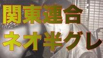 【半グレ】関東連合の裏でネオ半グレが…!!八王子愚連隊!!■アウトロー伝説