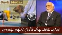 Nawaz Shaif is ill - What will happen next - Haroon Rasheed's inside info