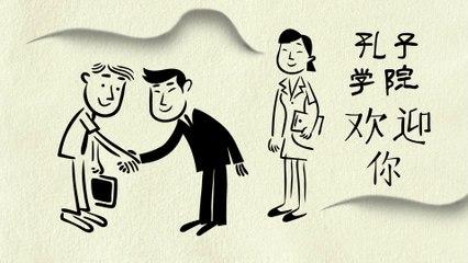 Neoma Confucius Institute For Business