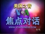 2008-04-25 美国之音新闻 Voice of America VOA Chinese News