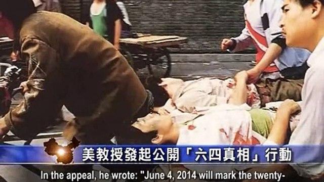 Giới trí thức chuẩn bị kỷ niệm 25 năm vụ thảm sát Bắc Kinh