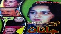 Pashto Comedy Old Drama JANAN PART 01 EP 02 - Ismail Shahid,Saeed Rehman Sheeno - Pushto Mazahiya