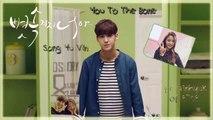 Song Yu Bin ft. Minhyuk of BTOB – You To The Bone MV HD k-pop [german Sub]