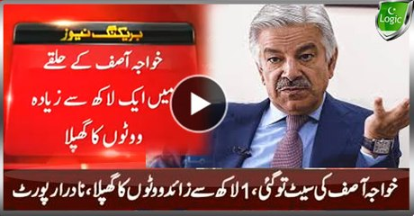 Big News: Khawaja Asif Constituency NA-110 More Than 1 Lac Votes Cannot Be Verified - NADRA Report