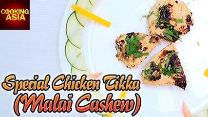 Special Chicken Tikka ( Malai Cashew ) | Malladis Hyderabadi Foods | Cooking Asia