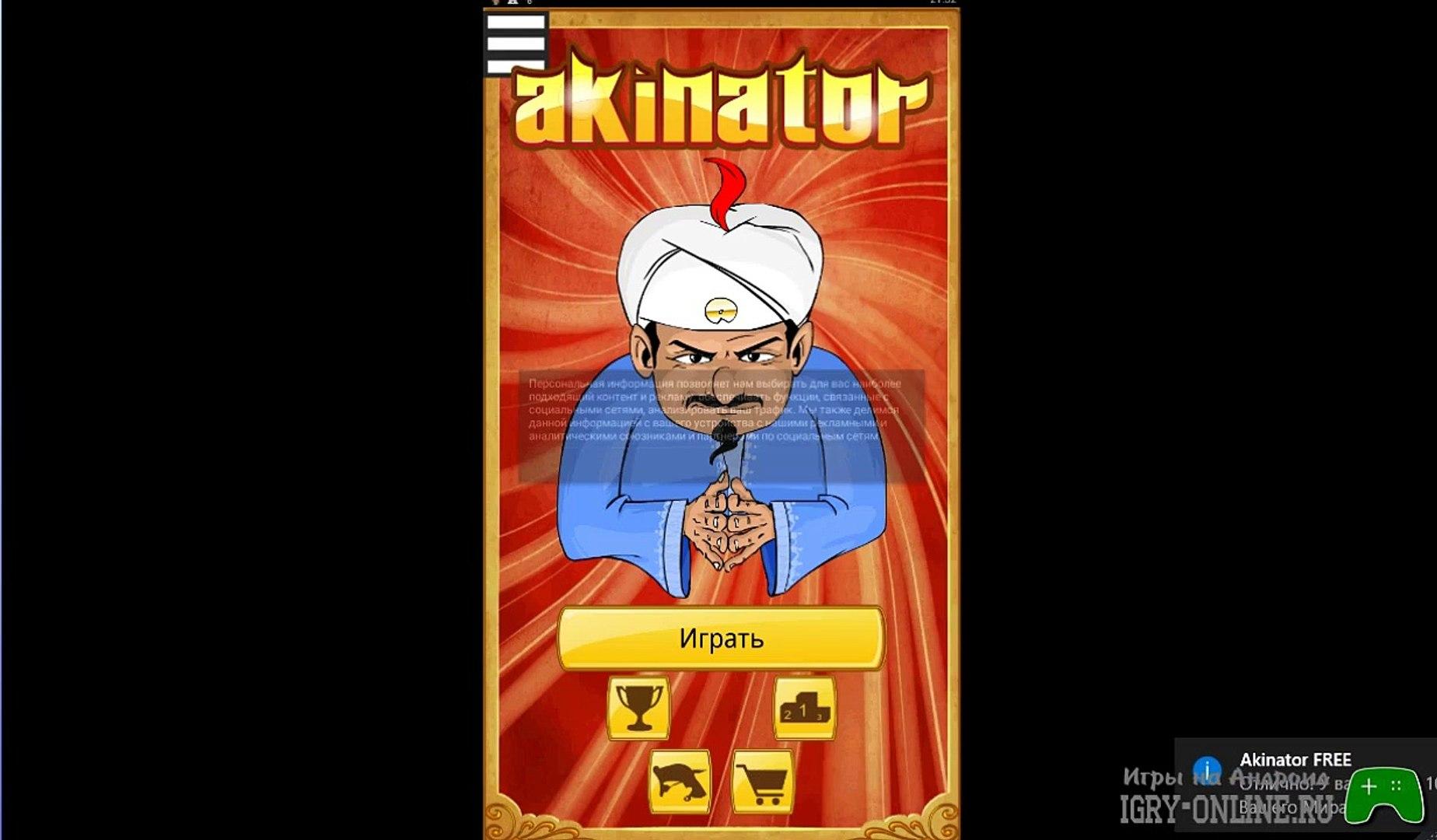 Открой новый Акинометр Игра Akinator the genie free на андроид
