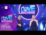 [ตัวอย่าง] The Love Machine วงล้อ...ลุ้นรัก | 7 มีนาคม 2559