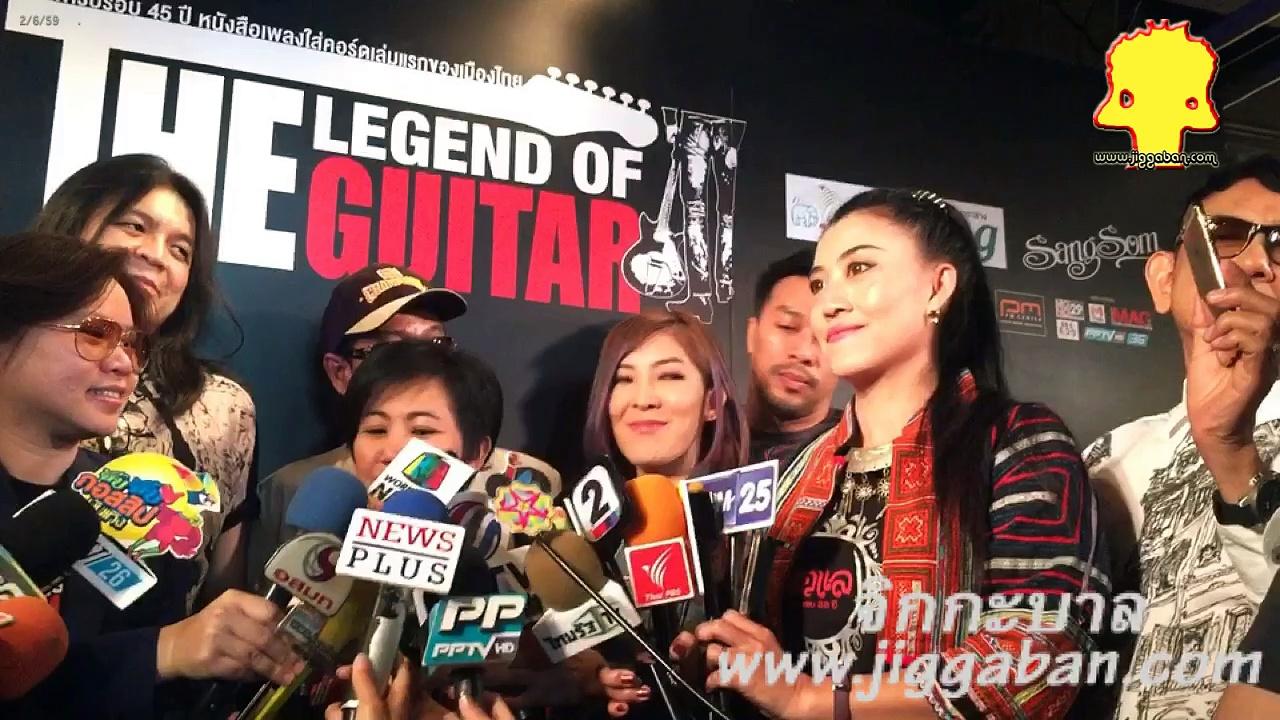 งานแถลงข่าว The Legend of the guitar