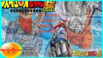 DRAGON BALL SUPER,SINOPSIS 46-47 TRUNKS REGRESA 17 AÑOS DESPUES DEL FUTURO....BLACK GOKU.