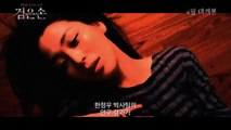 Korean Movie 검은손 (Black Hand, 2015) 메인 예고편 (Main Trailer)