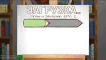 Нарисуй своего Стикмана, а  оживи его Игра draw a stickman EPIC 2 на андроид