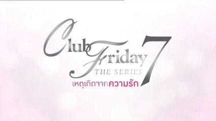 Club Friday The Series 7 วันที่ 4 มิถุนายน 2559 เหตุเกิดจากความรัก EP.5/1