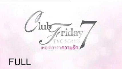 Club Friday The Series 7 วันที่ 4 มิถุนายน 2559 เหตุเกิดจากความรัก FULL