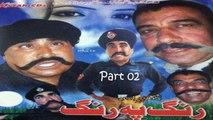 Pashto Comedy TV Drama RANG PA RANG PART 02 - Ismail Shahid,Saeed Rehman Sheeno - Pushto Fifty Fifty