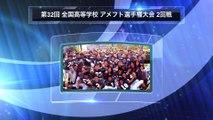 箕面高 vs 立宇治高(TV放送風・ダイジェスト版)