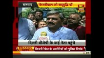 BJP Members Reached Rajghat Today To Pray For Kejriwal's Common Sense