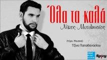 Νίκος Μυτιληναίος - Όλα Τα Καλά || Nikos Mitilineos - Ola Ta Kala (New Single 2016)
