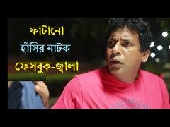 New Bangla Natok 2016 -লাইক by New Bangla Comedy Natok 2016