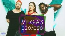 Vegas feat. Jimmy Gian - Όσο Όσο | Vegas feat. Jimmy Gian - Oso Oso - Official Audio Release
