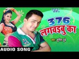 376 लगवइबु हो | 376 Lagwaibu Ho | 376 Lagwaibu Ka | Sumit Dubey | Bhojpuri Song