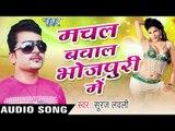 मनवा दूसर भइल   Manwa Dusar Bhail Ba    Machal Bawal Bhojpuri Me   Suraj Lovely   Bhojpuri Hot Song