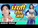 धरती डोल जाई |Dharti Dol jayi | Dharti Dol Jai | Amit Yadav | Bhojpuri Hot Song