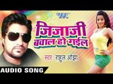 करिया  Samij Salwar | Jijaji Bawal Ho Gail |  Rahul Ojha | Bhojpuri Song