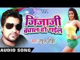 |राते घर  Me Kukur Dhukal | Jijaji Bawal Ho Gail |  Rahul Ojha | Bhojpuri Song