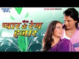 दिलवा से आपन बिसरा काहे देला - Ehe Ba Pyar Ke Rang Hajar | Deepa Narayan | Bhojpuri Hot Song