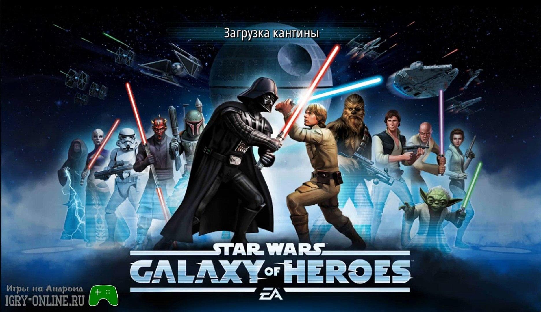 Экскурсия по вселенной Звездных войн. Игра star wars׃ galaxy of heroes на андроид