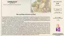Simbahay | Hunyo 28, 2015 | Ika-13 Linggo sa Karaniwang Panahon