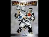 Taekwondo Marocain : Champion des Champions 2006 - 20