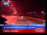 Mediasoup.gr : 29 όμηροι σε λεωφορείο